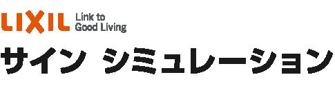 シュミレーション lixil 表札